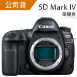 Canon EOS 5D Mark IV (5D4) BODY 單機身(公司貨)-加送64G記憶卡+原廠電池+專用電池+大吹球清潔組+專用快門線+HDMI+熱靴蓋水平儀+相機包
