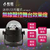 【勳風】無線聲控舞台效果燈 HF-ML01