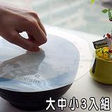 【百貨通】耐熱矽膠保鮮蓋