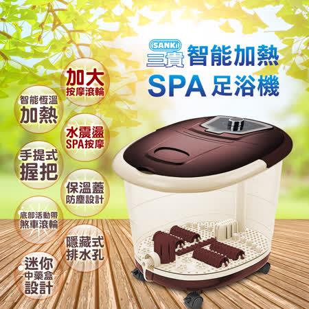 日本SANKi 好福氣加熱SPA足浴機