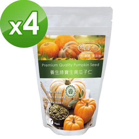 【樸優樂活】養生綠寶生南瓜子仁(180g/包)x4包組