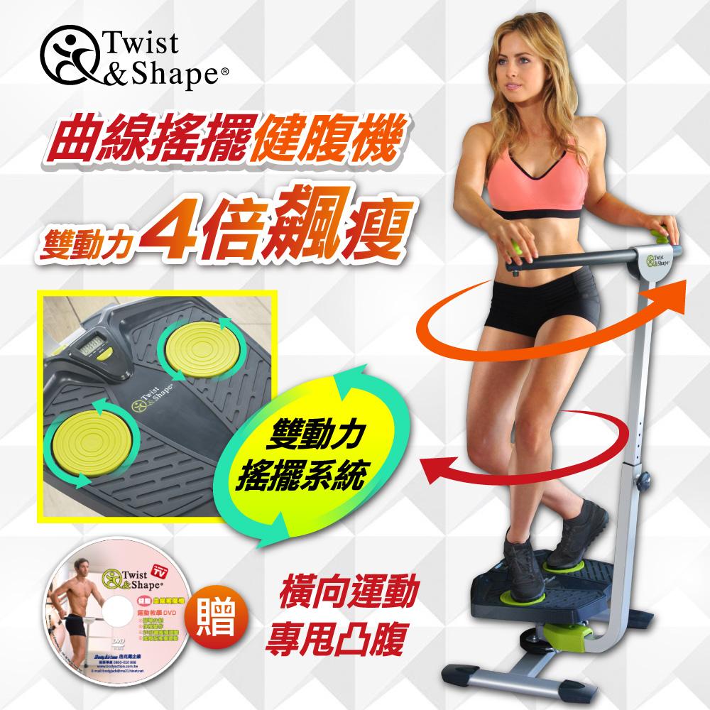 【Twist&Shape】曲線搖擺健腹機 雙動力四倍飆塑 + 瑜珈墊80*55cm (DVD教學光碟 洛克馬企業)
