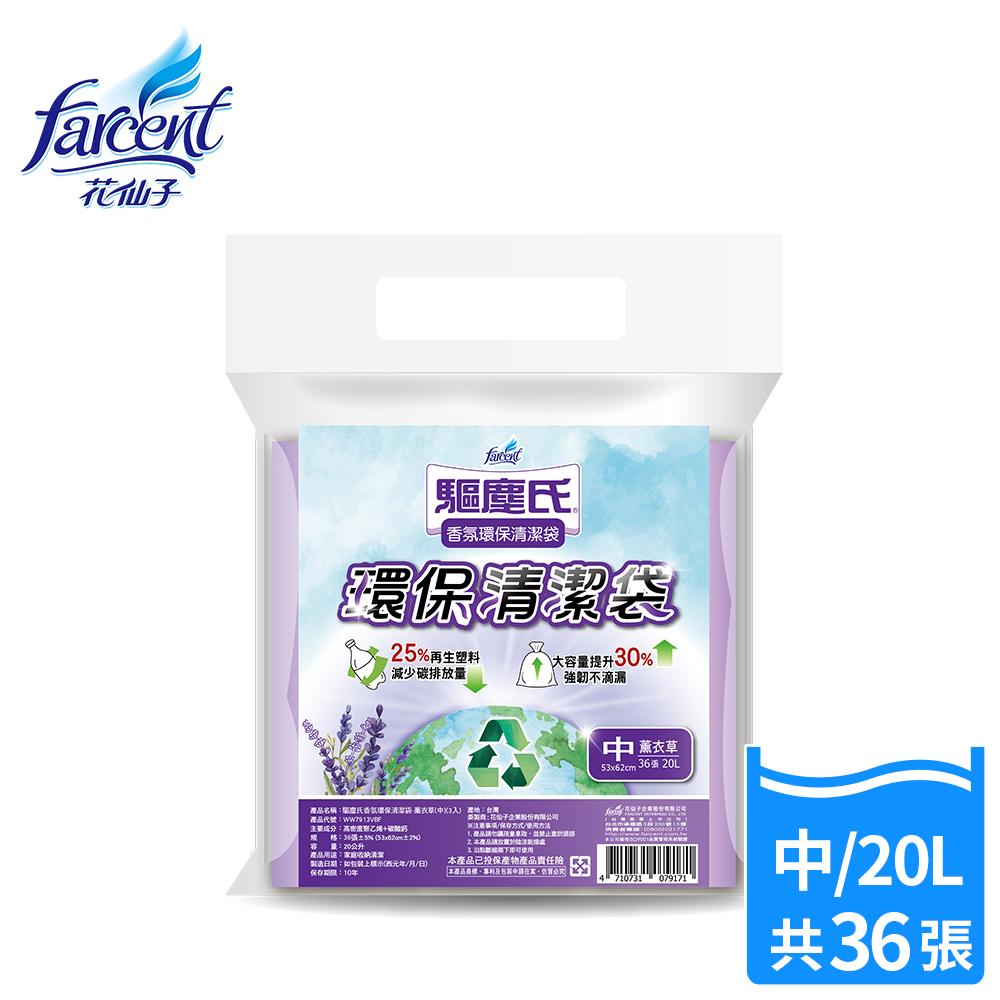 【驅塵氏】香氛清潔袋(平底垃圾袋)-薰衣草 中20L(54張/3卷)