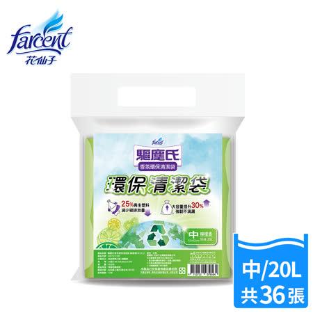 【驅塵氏】香氛清潔袋(平底垃圾袋)-檸檬香 中20L(54張/3卷)