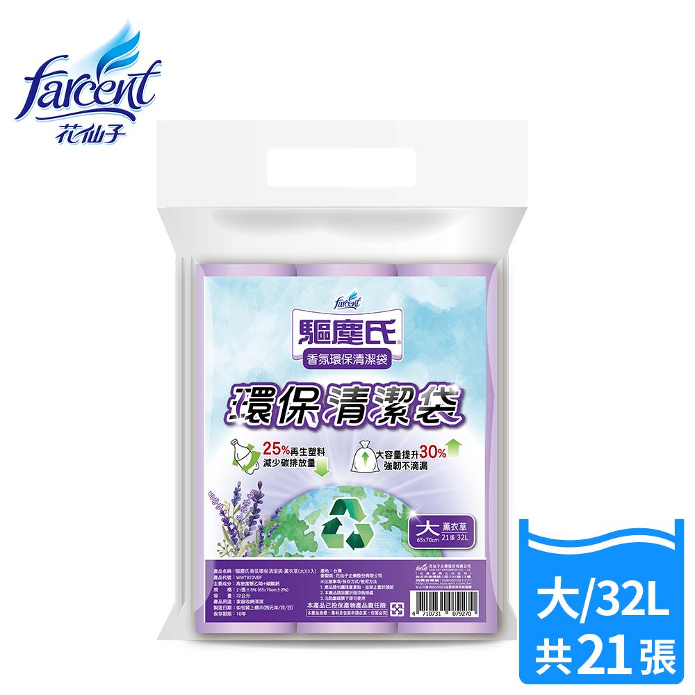 【驅塵氏】香氛清潔袋(平底垃圾袋)-薰衣草 大32L(39張/3卷)