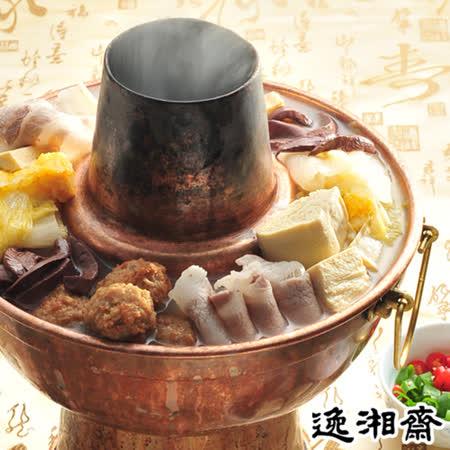 南門市場逸湘齋 東北酸菜白肉鍋二組