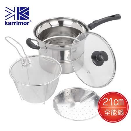 Karrimor 不鏽鋼多用途全能鍋