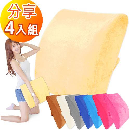 美人心機-台灣製 高密度減壓海綿腰靠枕