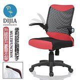 DIJIA 9806貝克羅航空收納昇級版衣架電腦椅 三色可選
