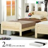 【KIKY】北歐艾麗卡雲杉3.5尺單人床組(床架+獨立筒床墊)
