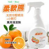 【百貨通】柔軟熊真柑淨橘油萬用清潔劑480ml
