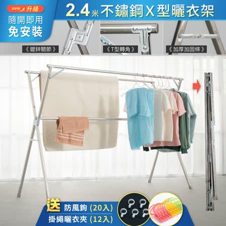 特級不鏽鋼 2.4米X型伸縮曬衣架