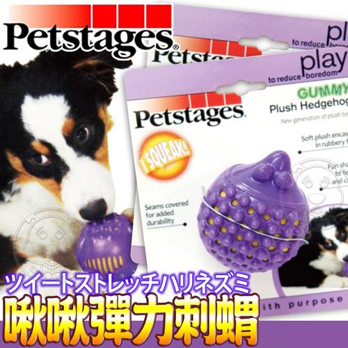 美國petstages》1203犬用玩具啾啾彈力刺蝟-M號