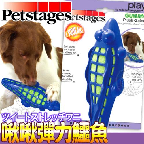 美國petstages》1204犬用玩具啾啾彈力鱷魚-M號