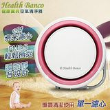 Health Banco 韓國原裝。健康寶貝空氣清淨器。旗艦款(粉紅) /HB-R1BF2025P