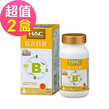 永信HAC 綜合B群錠x2瓶