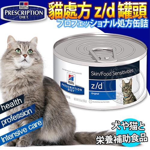 美國Hills希爾思》貓處方z/d防過敏配方156g*24罐