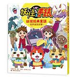 【幼福】妖怪手錶-妖怪經典童話:世界童話故事