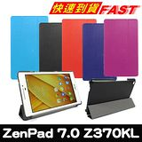 ASUS ZenPad 7.0 Z370C卡斯特紋三折皮套(黑/紫/深藍/紅/天藍) 【送保護貼+觸控筆】