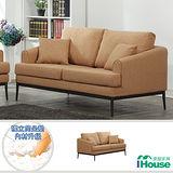 【IHouse】歐夏工業風簡約雙人布沙發