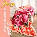 【FOCA】頂極日本2D拉舍爾超細纖維雙層保暖舒毯180x230cm-沁花語