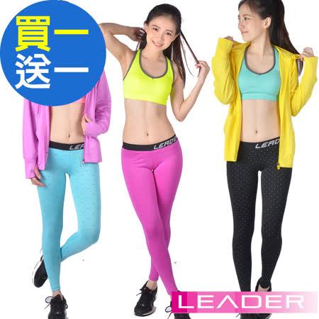 Leader DotFit運動壓縮緊身褲