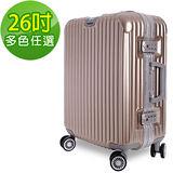 【Travelhouse】爵世風華 26吋PC鋁框鏡面行李箱(多色任選)