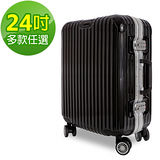 【Travelhouse】爵世風華 24吋PC鋁框鏡面行李箱(多色任選)