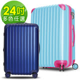 【Travelhouse】獨領風潮 24吋電子抗刮PC旅行箱(多色任選)