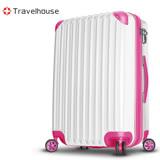 【Travelhouse】獨領風潮 24吋電子抗刮PC旅行箱(白色)