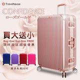 【專屬限定】爵世風華-玫瑰金 29吋PC鋁框鏡面行李箱(買一送一)