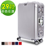 【Travelhouse-夜殺】爵世風華 29吋PC鋁框鏡面行李箱(多色任選)