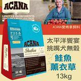 Acana愛肯拿 太平洋饗宴 挑嘴犬無穀 鮭魚薰衣草 13kg