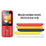 摩比亞MOBIA M105 2.4吋雙卡雙待3G最時尚的彩色直式手機