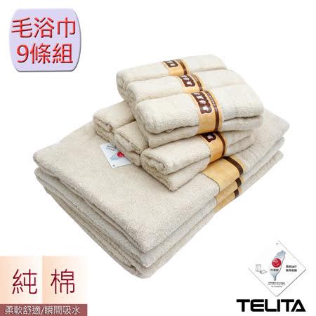 【TELITA】嚴選素色無染毛巾浴巾(超值9入組)