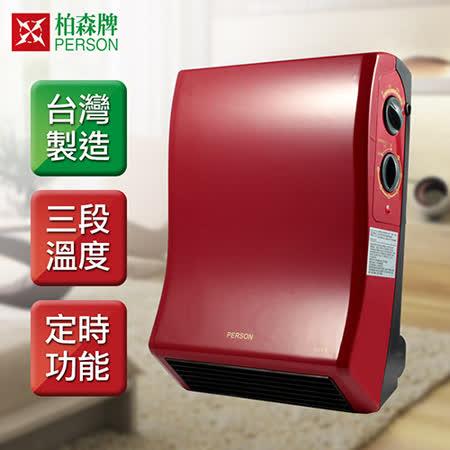 柏森牌<br> PH-788壁掛式防潑水電暖器