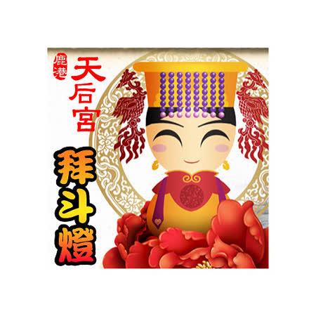 【員購】鹿港天后宮財運亨通-拜斗燈 【於拜斗廳實際安奉】  (訂製)