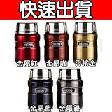 THERMOS膳魔師 金屬色不鏽鋼真空保溫食物燜燒罐0.47L (SK3000/SK-3000/SK3000MR)