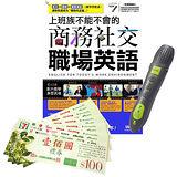 《上班族不能不會的商務社交職場英語》+ LivePen智慧點讀筆 + 7-11禮券500元