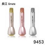 長江 Gmate 9453 行動藍牙麥克風喇叭
