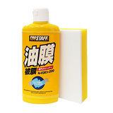 【日本Prostaff】玻璃油膜清潔劑0041 (汽車 雨刷 除油污 防塵)