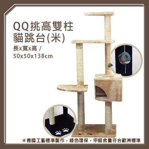 QQ 挑高雙柱貓跳台-米色 (QQ80124B-2) (I002G25)