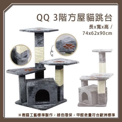 QQ 3階方屋貓跳台 (QQ80030-1) (I002G32)