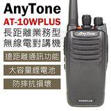 Anytone AT-10WPLUS 長距離 業務型 無線電對講機 IPX4 防水 遠距離 高樓層