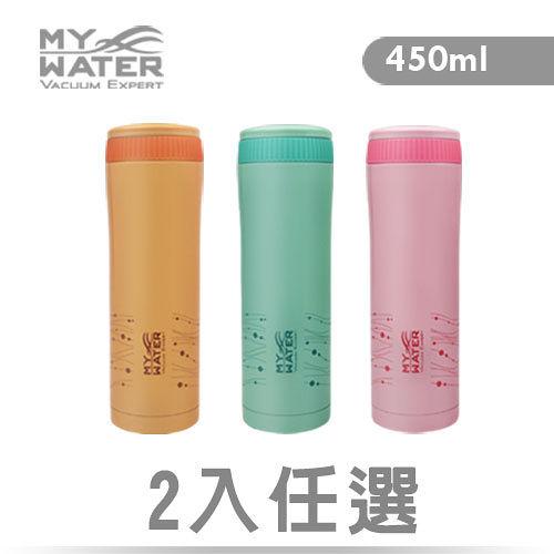 MY WATER 菁動保溫杯450ml 2入超值組