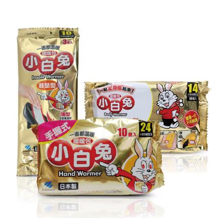 超值組~日本小林製藥小白兔暖暖包-貼式10入+握式10入+鞋墊型3雙