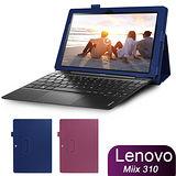 聯想 Lenovo Ideapad Miix 310 專用可裝鍵盤帶筆插平板電腦皮套 保護套