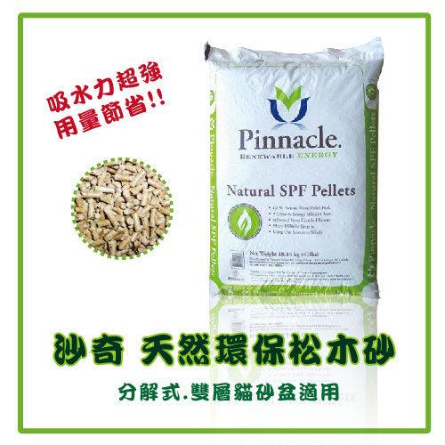 沙奇 天然環保松木砂-繁殖包-40LB/磅(約18kg)【純天然松木原料製成】(G002E03-1)