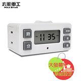 【太星電工】精巧數位定時器 OTM326.
