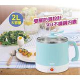 【下殺】歌林Kolin2公升(不鏽鋼內鍋)美食鍋KPK-LN203